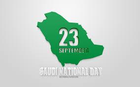 تحميل خلفيات اليوم الوطني للمملكة العربية السعودية 23 أيلول