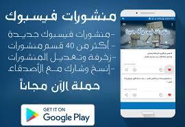 منشورات فيسبوك جديد 2019 For Android Apk Download