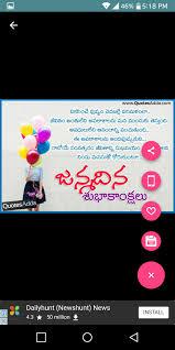 telugu birthday greetings for android apk