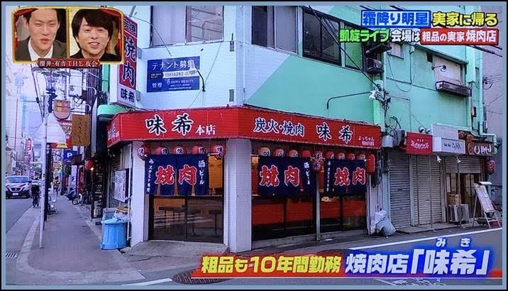 """「粗品 焼肉」の画像検索結果"""""""