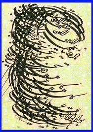 آثار شکسته استادان و خوشنویسان معاصر( بخش سوم) - زبان * خط * سخن * صفحه  شخصی : ابوالقاسم آوند