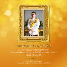 ขอพระองค์ทรงพระเจริญ . 28 กรกฎาคม 2562... - Playmore Thailand