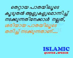 facebook com islamic quotes speech islamic