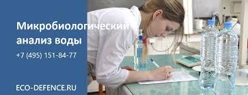 Микробиологический анализ воды в Москве