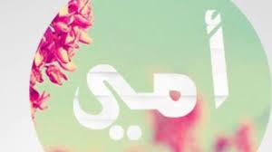 اجمــل صور وكلـمات بمناسبة عيد الام ومع مقطع حزين Youtube