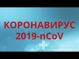 Министерство здравоохранения самарской области   Коронавирус COVID–19