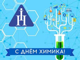 Поздравления с Днём химика
