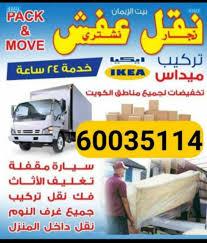 4Sale للبيع - Kuwait - نقل عفش🚚 الكويت🇰🇼 فك🛠 _نقل _وتركيب جميع ...