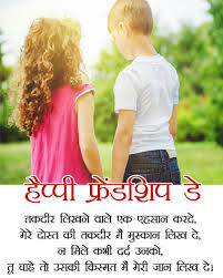 friendship day love es shayari dp