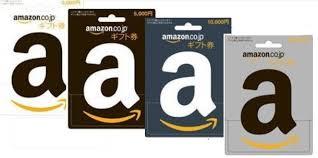 保存版】Amazonギフト券の金種一覧表