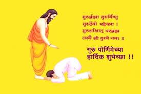 गुरु पूर्णिमा श्लोक guru purnima shloka in