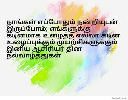 teachers day messages in tamil com