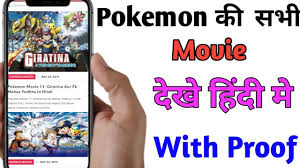 How to watch Pokemon All Movie in Hindi with proof by All In One ...