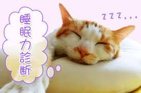 あなたの睡眠の質をチェック!睡眠力診断 | MIRRORZ(ミラーズ) 無料の ...