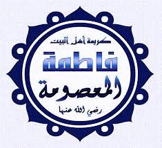فاطمة بنت موسى الكاظم ويكيبيديا