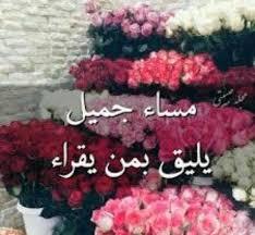 May Mezher Hindawi On Twitter مساء الورد والريحان لمنصور