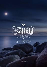 صور خلفيات ليلة القدر رمضان خلفيات ليلة القدر خير من الف شهر