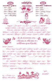 bengali marriage card format in