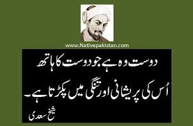 sayings of shaykh saadi in urdu the real friend helps in the