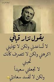 حارة شامية - من روعات نزار قباني رحمه الله... | Facebook