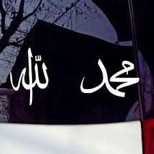 Car Stickers Allah And Muhammad Muslim Art Islamic Calligraphy Wall Decals Shopee Malaysia