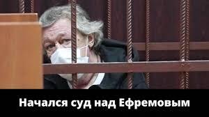 В Москве начался суд над Михаилом Ефремовым - YouTube