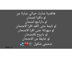 Image About ت ح ش ي ش In تحشيش By Lina I S On We Heart It