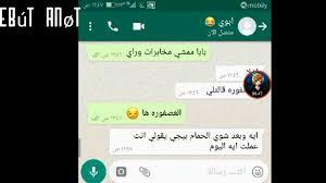 محادثات مضحكه لا تنجلط اصبر شوي راح تموت من الضحك Youtube