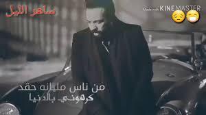 حالات حزينه تعبان كلش مختنك حزينه الوصف اكو شي مهم Youtube