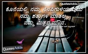 quotes enemies and friends silent kannada quotations quotesadda