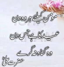 best hazrat ali r a quotes in urdu inspiration crayon
