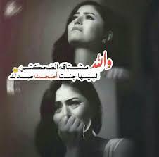 شوق وحنين صور حزينة Sad Images