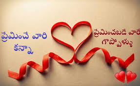 love quotes in telugu images betterlyf
