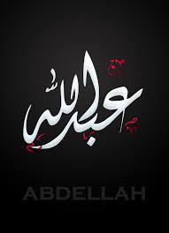 صور اسم عبدالله من احب الاسماء لقلبي اسم عبد الله اروع روعه