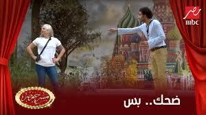 مسلسلات رمضان لماذا لم تعد الكوميديا مضحكة