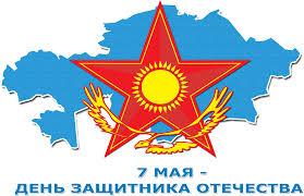 Открытки день защитника отечества в казахстане — Tekos72.ru