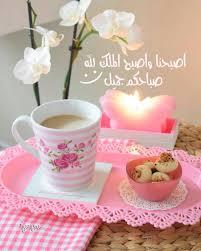 صور مال صباح الخير صباح الحاجات الحلوة الحبيب للحبيب