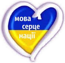 9 листопада – День української писемності та мови | Перша електронна газета