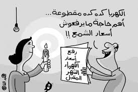 صور مضحكه عن الكهرباء اضحك مع اظرف كوميديا للكهرباء رسائل حب