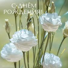 белые розы открытка с днем рождения - RozaBox.com