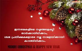 elegant happy new year in malayalam