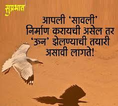 motivational speech in marathi for students