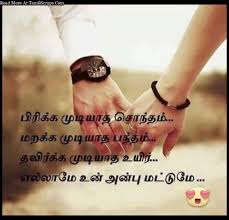 sweet and r tic love quotes in tamil com