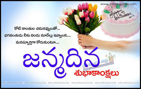 new happy birthday quotes telugu awesome greeting hd images