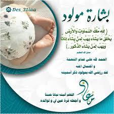 بشارة مولود تصميمي دعوه الكترونيه بشاره تهنئة دعوة