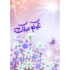 خاص بملحقات التصميم Pa Twitter عيدكم مبارك Islamic Pic