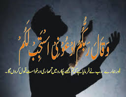 islamic dua in urdu for pc quotes about dua in urdu
