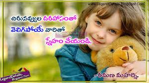 ramana maharshi smile friendship quotes in telugu legendary quotes