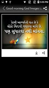 good morning god images in gujarati quotes for android apk
