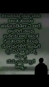 pin by rathnakar on kannada failure quotes saving quotes